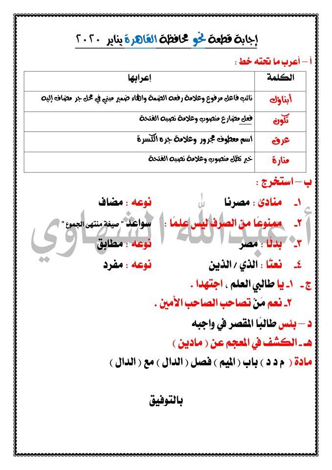 إجابة نحو محافظة القاهرة للشهادة الإعدادية ترم أول2020   82187711