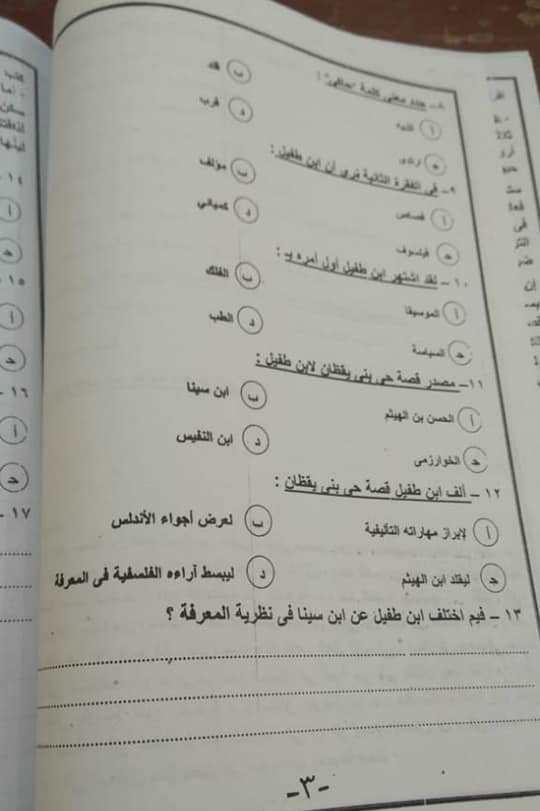 الإمتحان الورقى للصف الأول الثانوى لغة عربية على السوشيال ميديا قبل انتهاء الوقت الأصلى 82188910