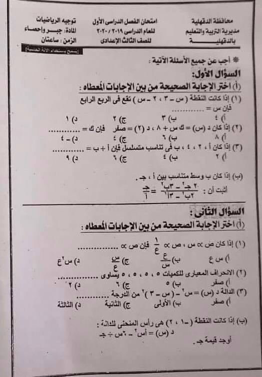 إجابة امتحان جبر و إحصاء الدقهلية للشهادة الإعدادية   ترم أول2020 82241610