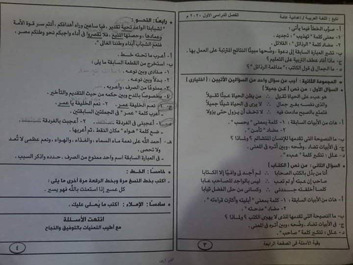 امتحان اللغة العربية للثالث الإعدادى ترم أول 2020 لأسوان  82242010