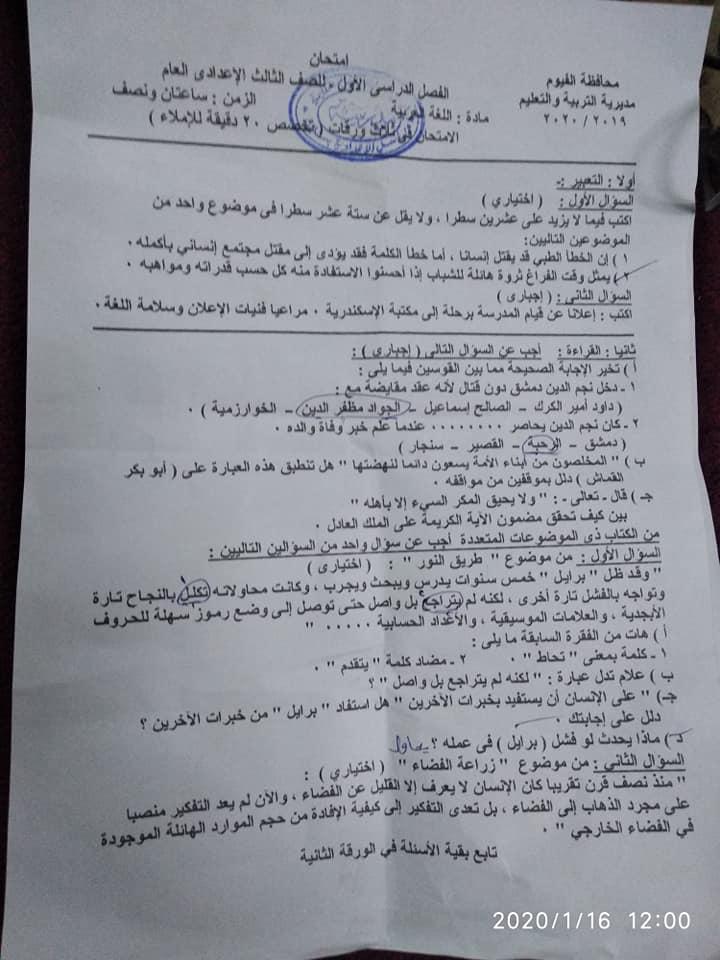 امتحان اللغة العربية   للثالث الإعدادى للفيوم ترم أول 2020 82264110