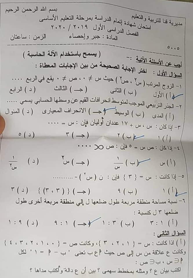امتحان جبر الشهادة الإعدادية لمحافظة قنا 2020 82283510