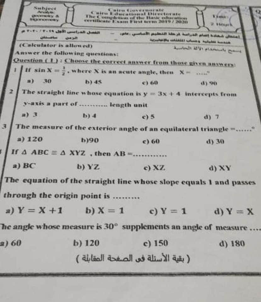امتحان الهندسة عربى ولغات للقاهرة تالتة إعدادى 2020 بالحل 82302910