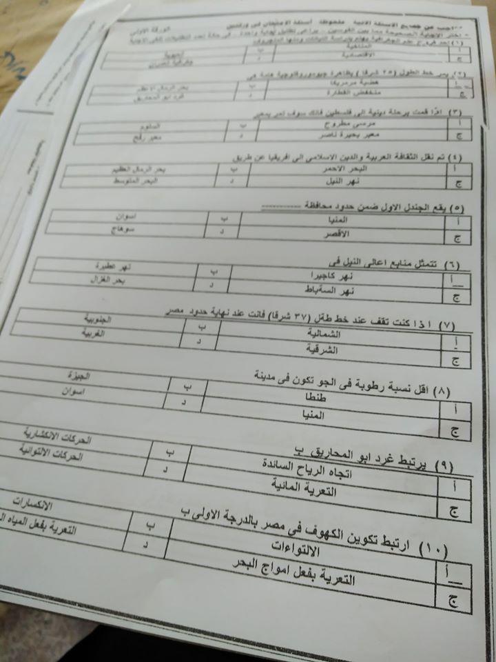 طلاب أولى ثانوى امتحان الجغرافيا  كان متوسط المستوى 82315110