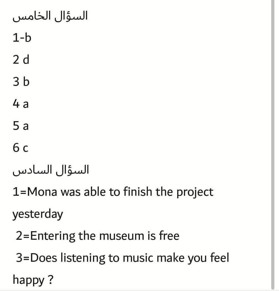 حل امتحان الشهادة الإعدادية لغة انجليزية للإسكندرية 2020 المثير للجدل 82316810