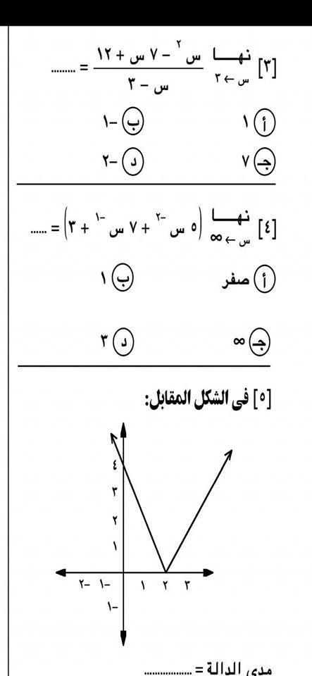 مراجعة الرياضيات البحتة لطلاب الصف الثانى الثانوى عدد الجمهورية 15 يناير2020 82337210