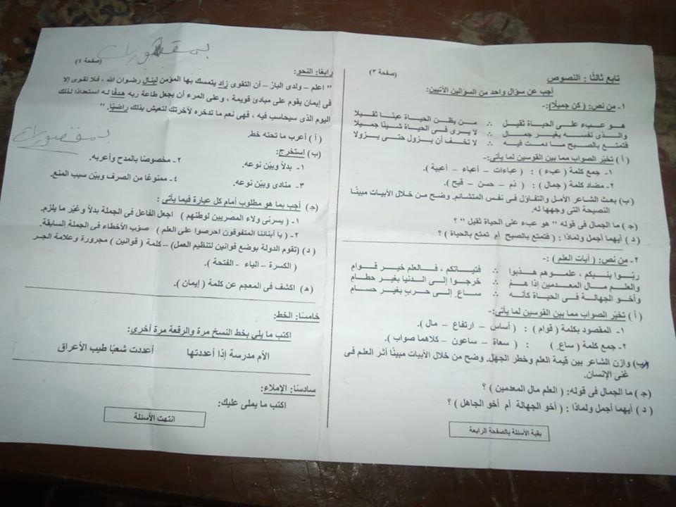 امتحان اللغة العربية   للثالث الإعدادى بنى سويف  ترم أول 2020 82384210