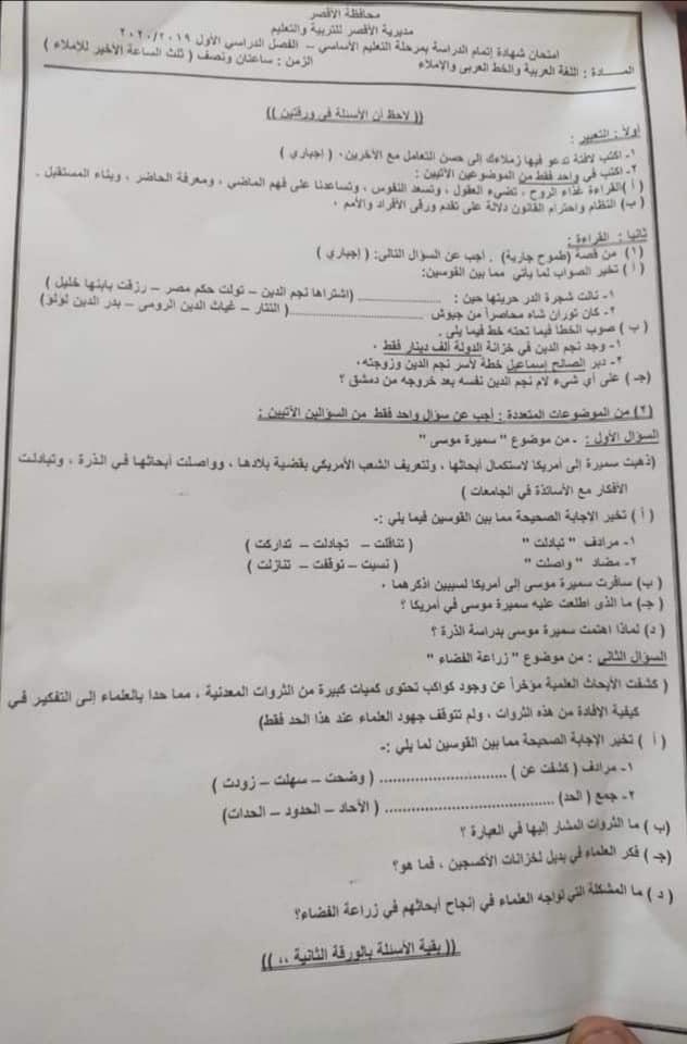 امتحان اللغة العربية للشهادة الإعدادية للاقصر ترم أول 2020 82394510