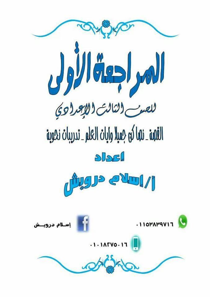مراجعة الأستاذ إسلام درويش لغة عربية للشهادة الإعدادية ترم اول2020   82423910
