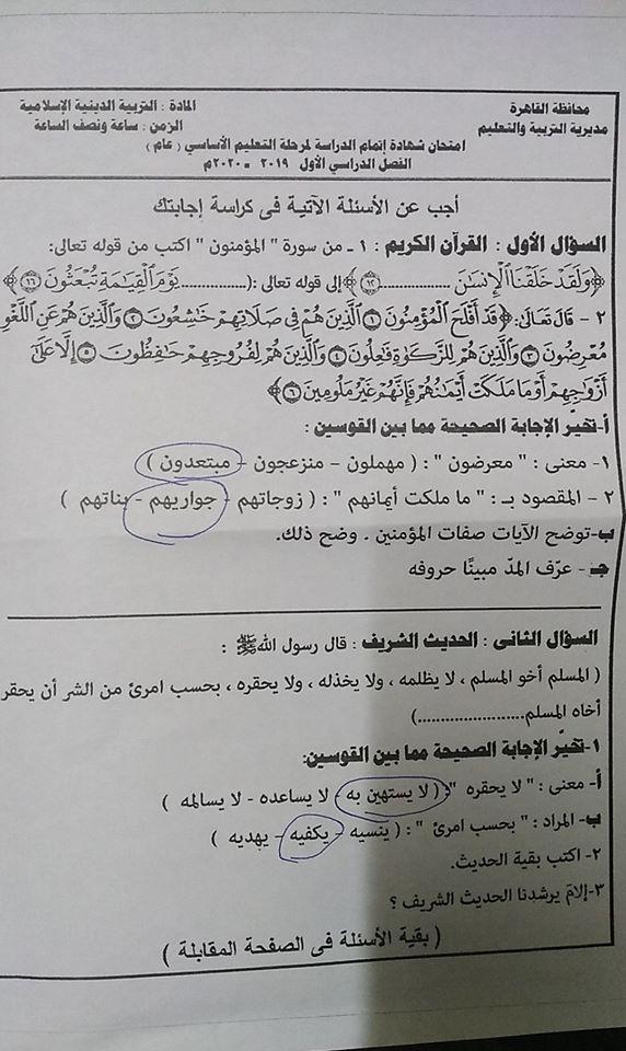 امتحان التربية الإسلامية الإعدادية بالقاهرة ترم أول 2020 82440110