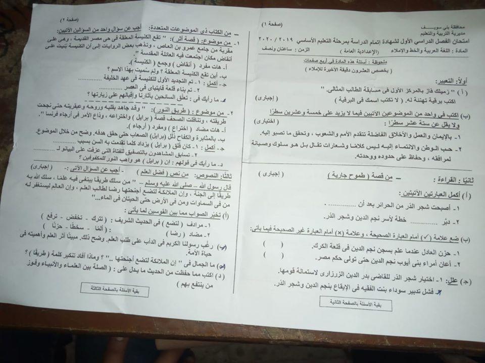 امتحان اللغة العربية   للثالث الإعدادى بنى سويف  ترم أول 2020 82450010