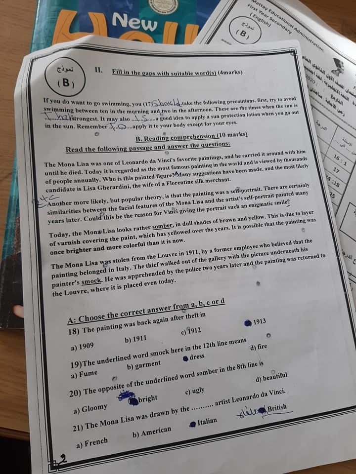 """أول تعليق من طلاب أولى ثانوى بعد امتحان الإنجلش """" الإمتحان صعب """" 82474810"""