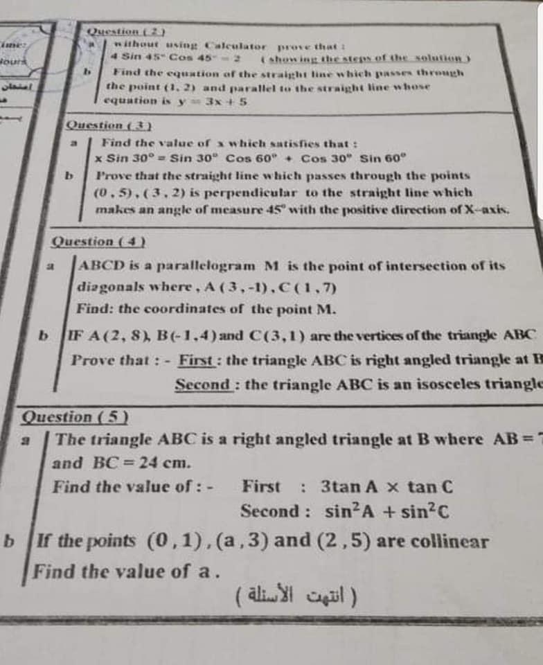 امتحان الهندسة عربى ولغات للقاهرة تالتة إعدادى 2020 بالحل 82539710