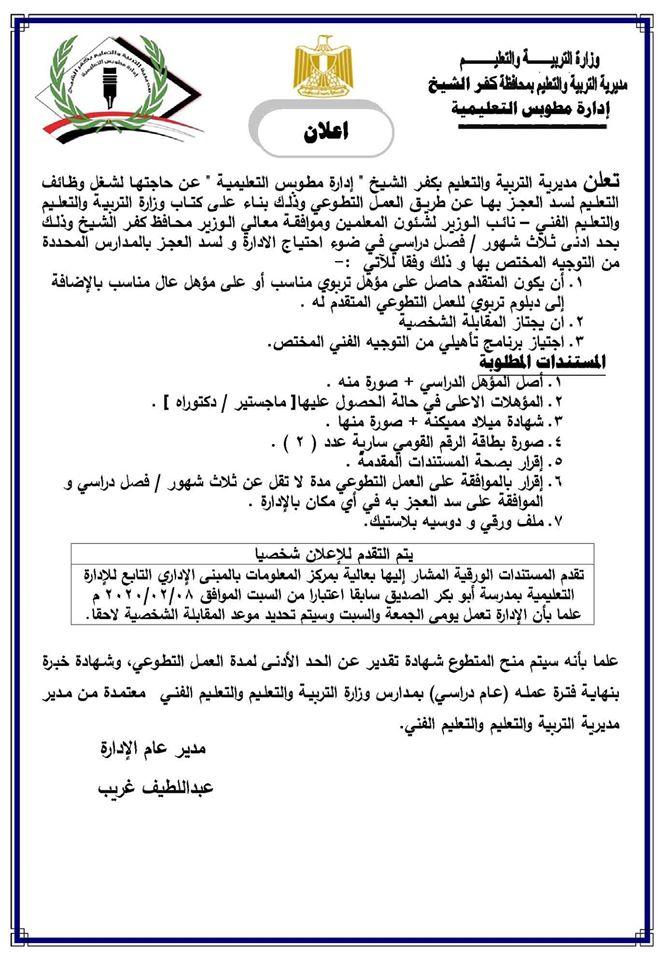 للطباعة استمارة العمل التطوعى لمن يرغب من خريجى الجامعات موحدة على مستوى المحافظات 82550910