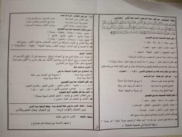 امتحان اللغة العربية  للشهادة الإعدادية للقاهرة ترم أول 2020 82585710