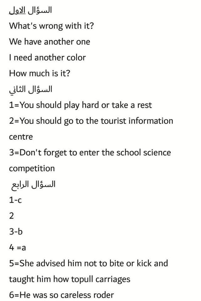 حل امتحان الشهادة الإعدادية لغة انجليزية للإسكندرية 2020 المثير للجدل 82588310