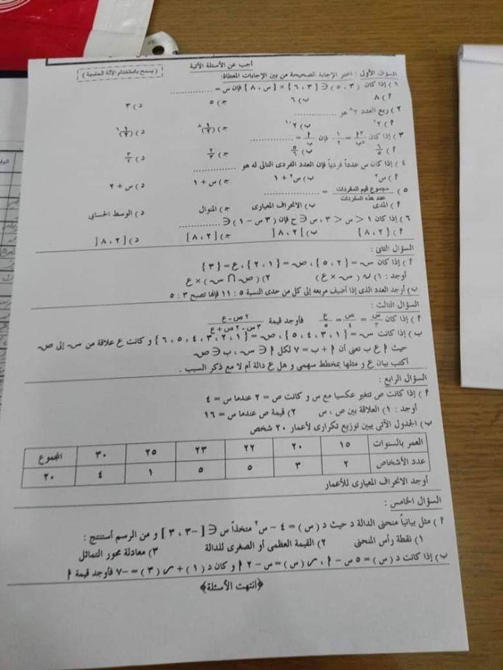 امتحان جبر الشهادة الإعدادية الإسكندرية ترم أول2020 82649010