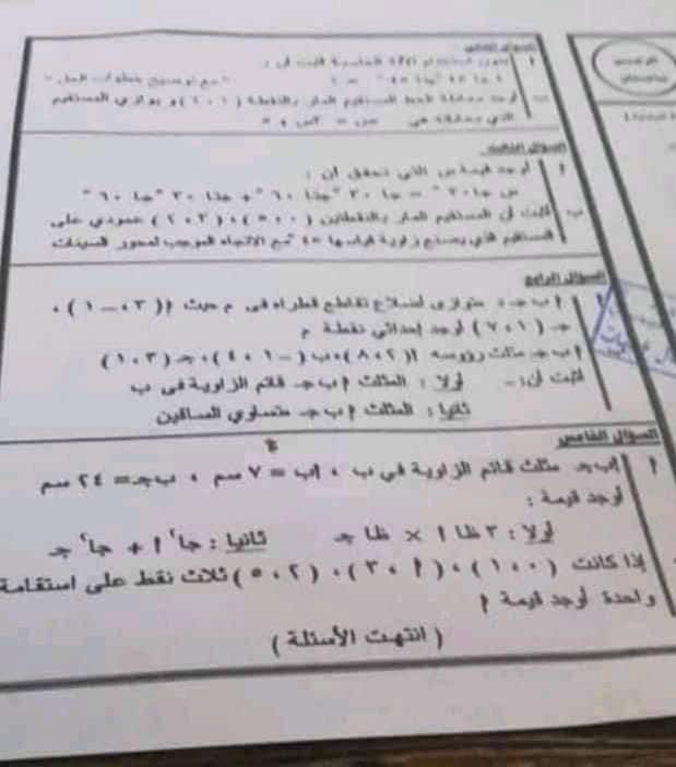 امتحان الهندسة عربى ولغات للقاهرة تالتة إعدادى 2020 بالحل 82735410