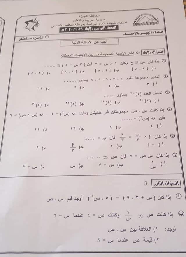 امتحان جبر الجيزة  للشهادة الإعدادية ترم أول2020  82752710