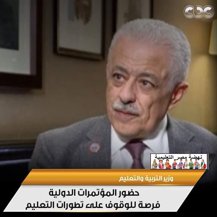 أهم ما جاء فى تصريحات دكتور شوقى لقناة cbc أمس عن المنظومة الجديدة و حلول مشكلات التعليم 82758310
