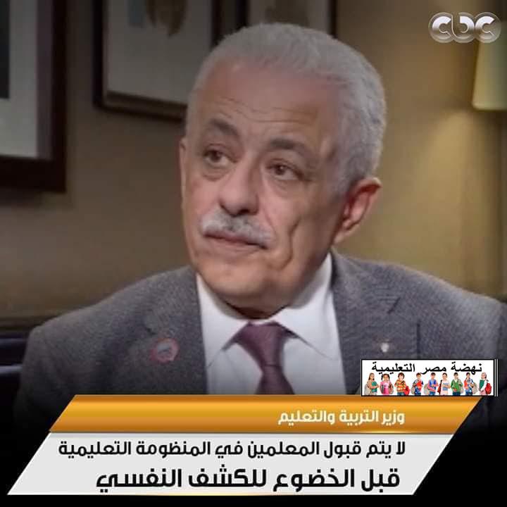 أهم ما جاء فى تصريحات دكتور شوقى لقناة cbc أمس عن المنظومة الجديدة و حلول مشكلات التعليم 82761210