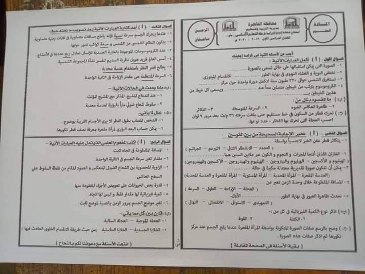 امتحان الشهادة الإعدادية للقاهرة  علوم و ساينس   ترم أول 2020 82792512