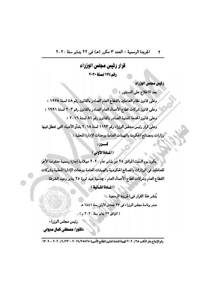 الجريدة الرسمية تنشر قرار رئيس الوزراء في إجازة 25 يناير السبت اجازة والأحد عمل 82796510