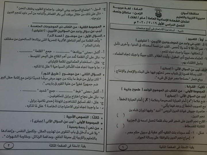 امتحان اللغة العربية للثالث الإعدادى ترم أول 2020 لأسوان  82817010