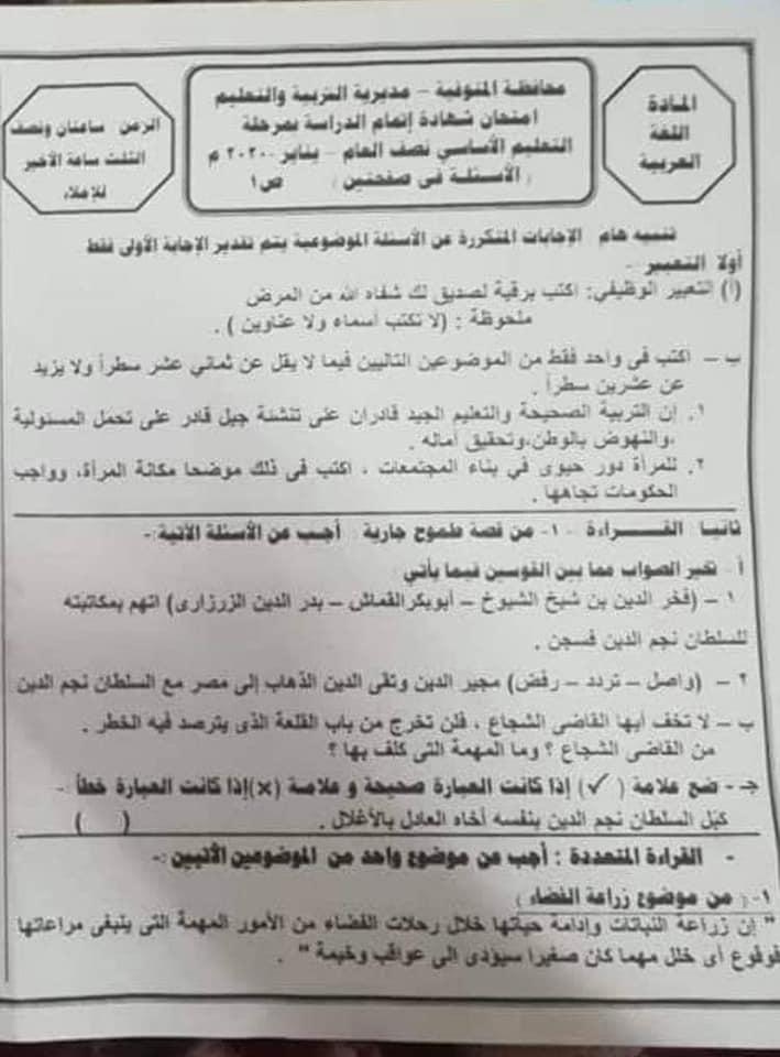 امتحان اللغة العربية لمحافظة المنوفية ترم أول2020 82825810