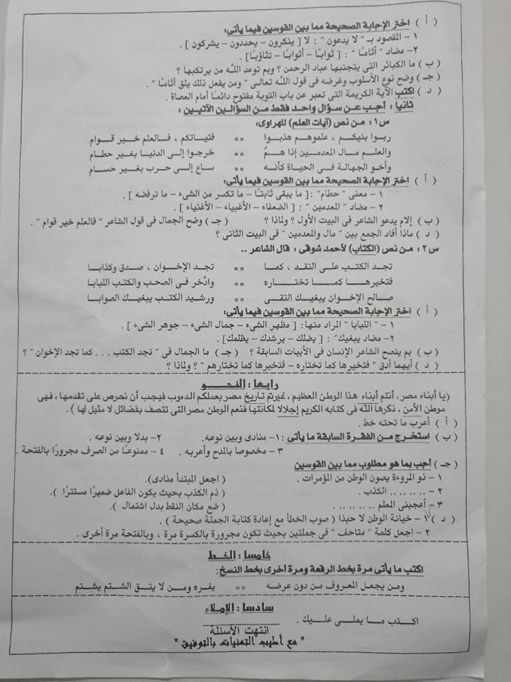 امتحان اللغة العربية للشهادة الإعدادية للغربية ترم أول 2020 82870210