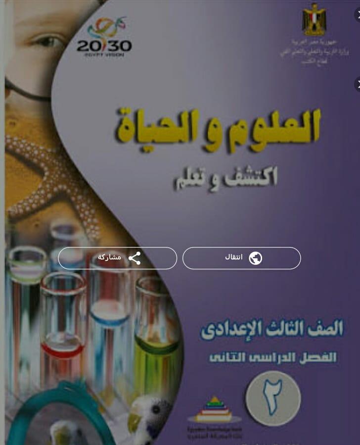 تعديلات مهمة فى منهج العلوم (كتاب الوزارة) 2020 الصف 3 الاعدادي الترم التاني   82962410