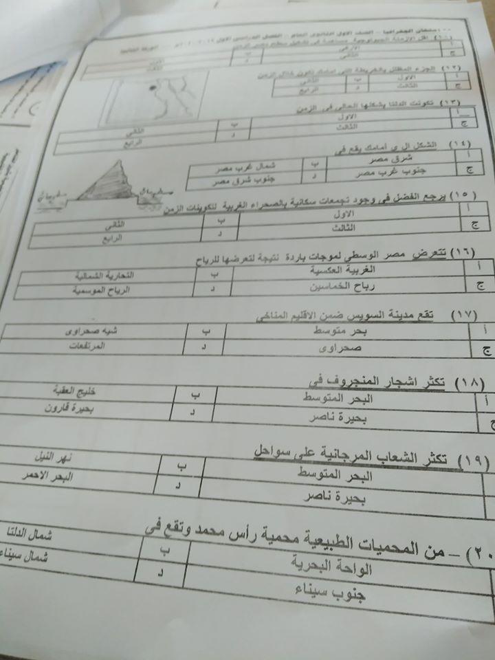 طلاب أولى ثانوى امتحان الجغرافيا  كان متوسط المستوى 82986510