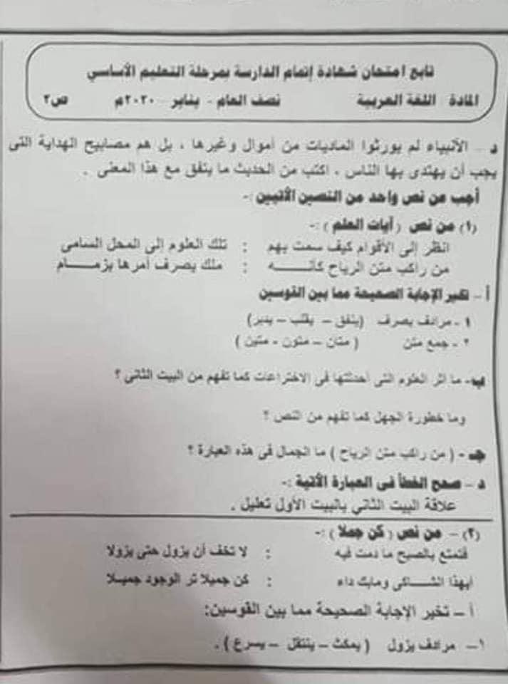امتحان اللغة العربية لمحافظة المنوفية ترم أول2020 82997810