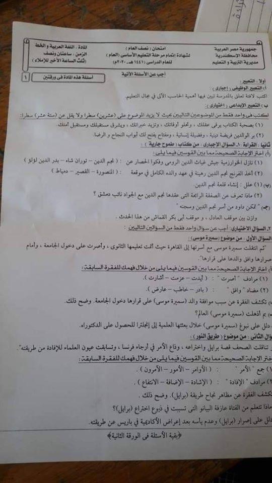 امتحان اللغة العربية  للشهادة الإعدادية للإسكندرية ترم أول 2020 83009210