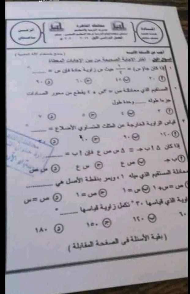 امتحان الهندسة عربى ولغات للقاهرة تالتة إعدادى 2020 بالحل 83048510