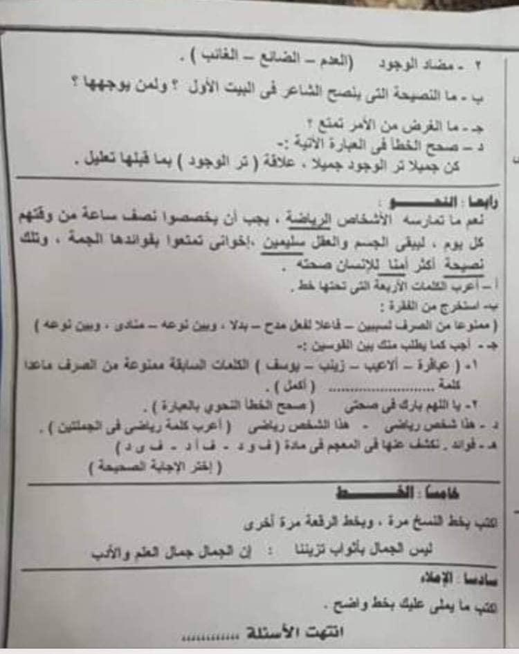 امتحان اللغة العربية لمحافظة المنوفية ترم أول2020 83052410