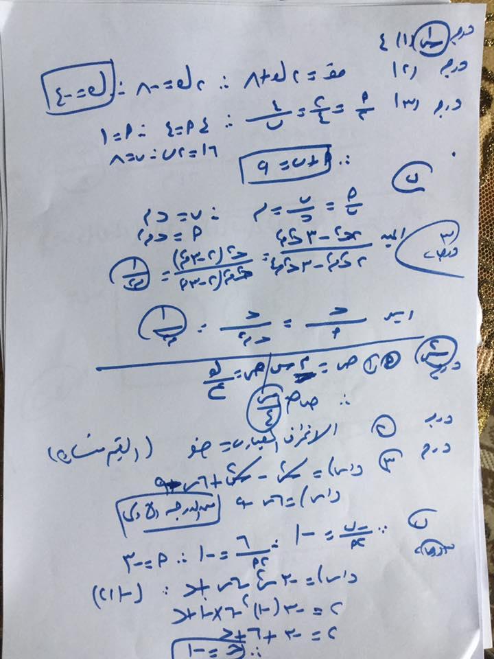 إجابة امتحان جبر و إحصاء الدقهلية للشهادة الإعدادية   ترم أول2020 83069810