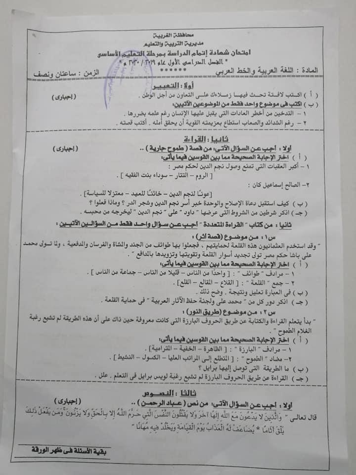 امتحان اللغة العربية للشهادة الإعدادية للغربية ترم أول 2020 83077010