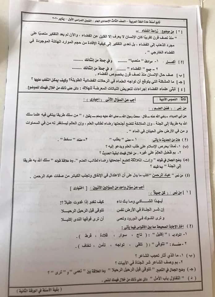 امتحان اللغة العربية للشهادة الإعدادية بدمياط ترم أول 2020 83090010