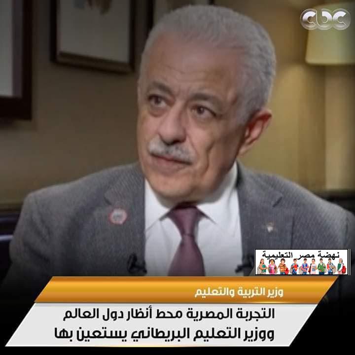 أهم ما جاء فى تصريحات دكتور شوقى لقناة cbc أمس عن المنظومة الجديدة و حلول مشكلات التعليم 83095810