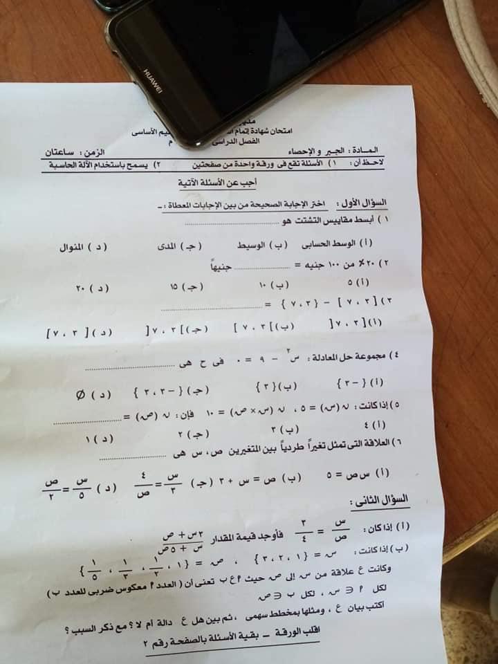 امتحان جبر و إحصاء سوهاج للشهادة الإعدادية   ترم أول2020 83253810