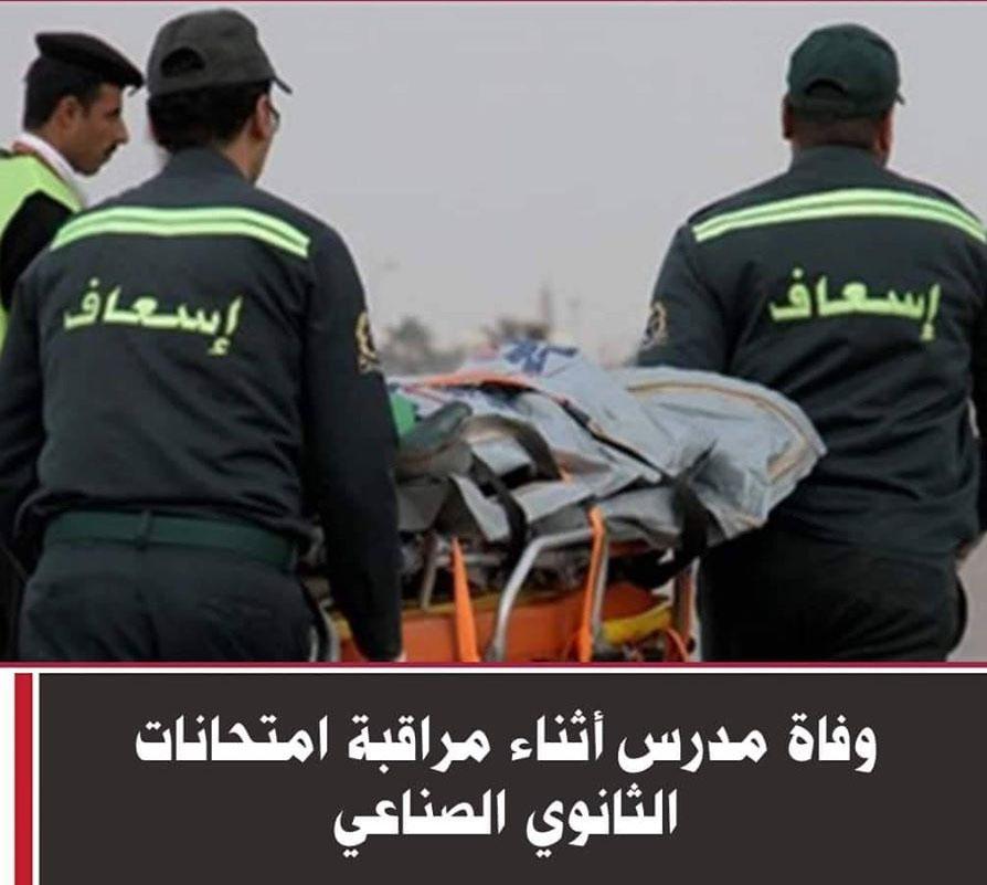 وفاة معلم زميل فى لجنة ثانوى صناعى اليوم بشبرا الخيمة  83339010
