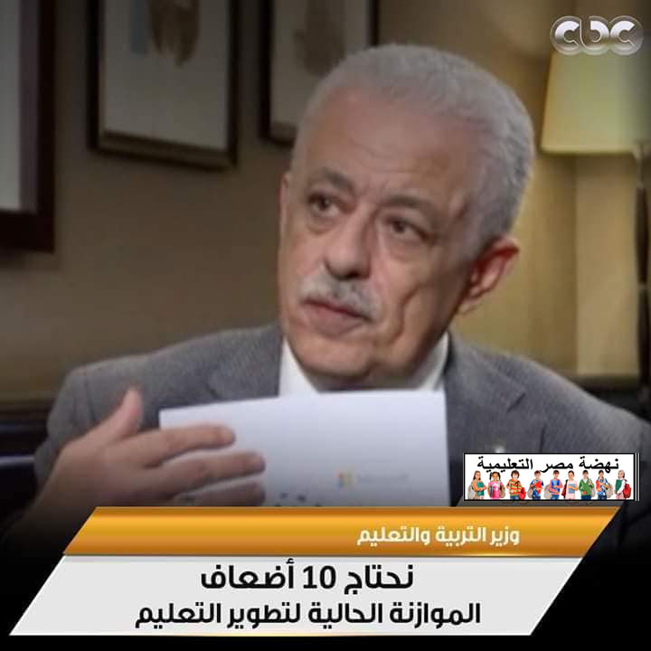 أهم ما جاء فى تصريحات دكتور شوقى لقناة cbc أمس عن المنظومة الجديدة و حلول مشكلات التعليم 83366610