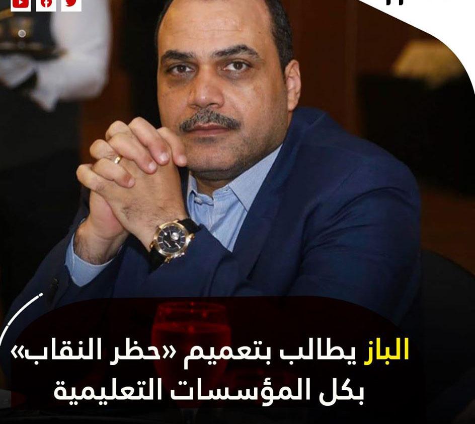 الإعلامى الكبير  الدكتور/ محمد الباز يطالب بحظر  النقاب من كل جامعات ومدارس مصر 83440710