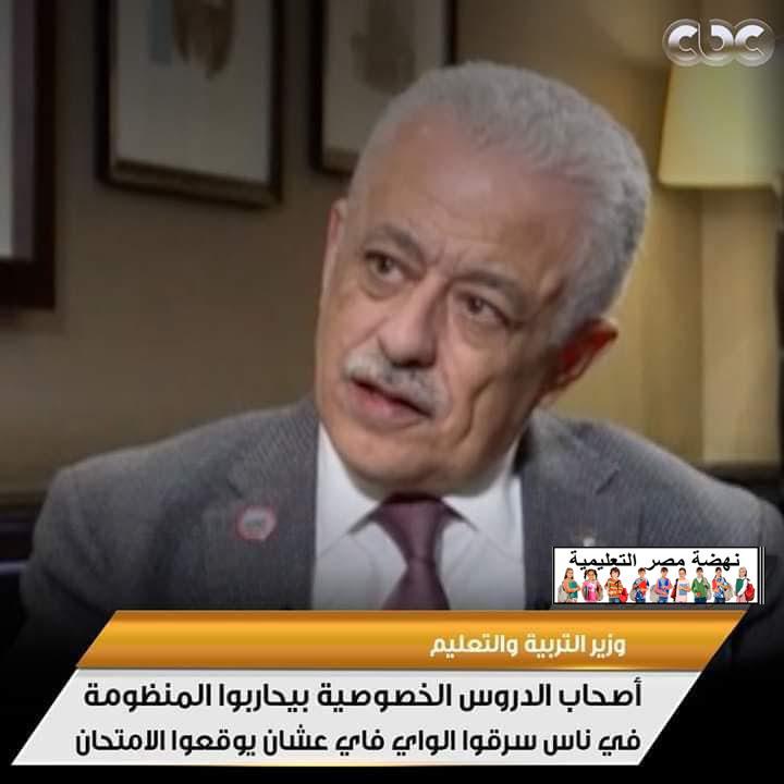 أهم ما جاء فى تصريحات دكتور شوقى لقناة cbc أمس عن المنظومة الجديدة و حلول مشكلات التعليم 83477310