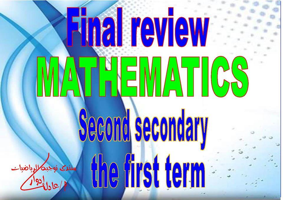 مراجعة رياضيات باللغة الإنجليزية للصف الثانى الثانوى ترم أول 2020 83491610