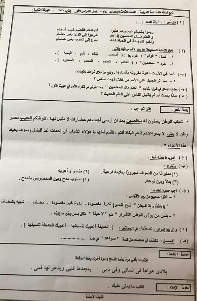 امتحان اللغة العربية للشهادة الإعدادية بدمياط ترم أول 2020 83576210
