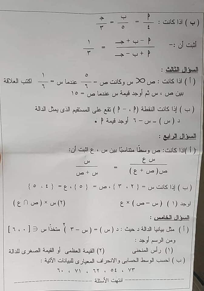 امتحان جبر الشهادة الإعدادية لمحافظة قنا 2020 83586410