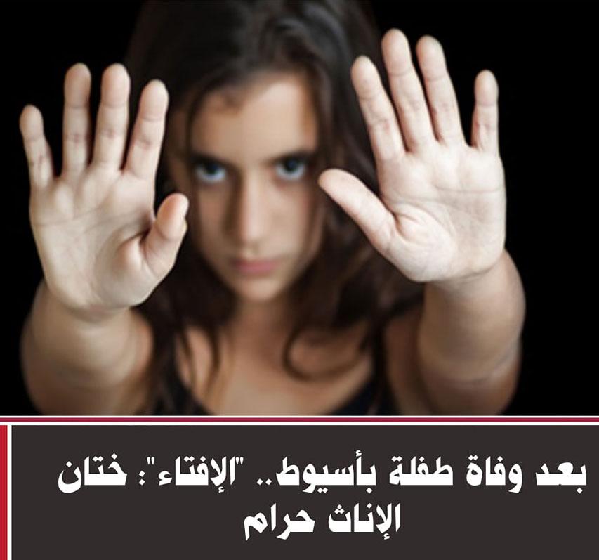 """رد دار الإفتاء على وفاء طفلة فى عملية بأسيوط """" الختان حرام"""" 83632910"""