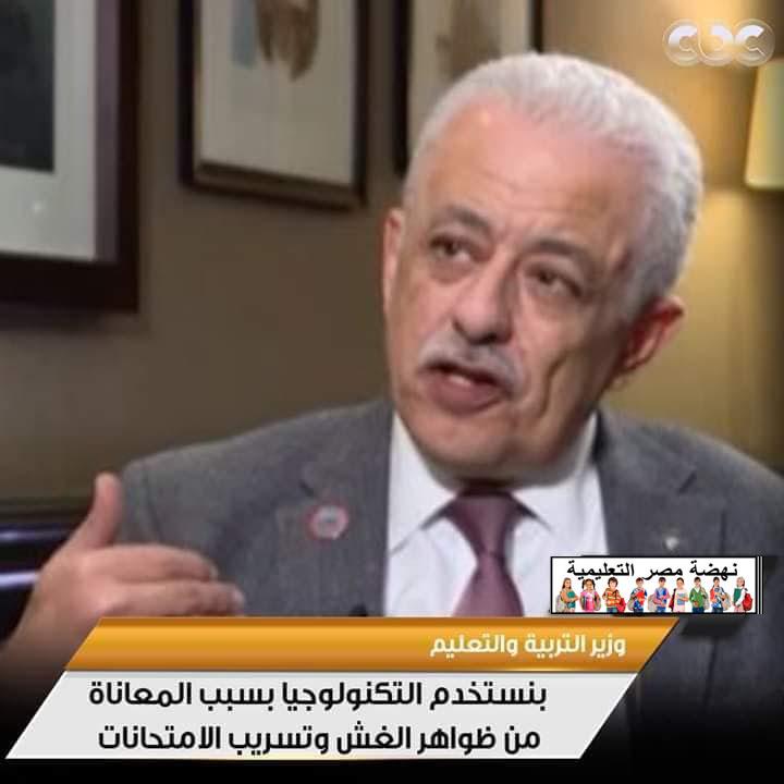 أهم ما جاء فى تصريحات دكتور شوقى لقناة cbc أمس عن المنظومة الجديدة و حلول مشكلات التعليم 83682210